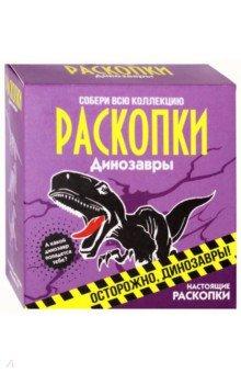 """Набор для проведения раскопок """"Динозавры"""" (dig-3)"""