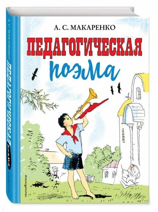 Иллюстрация 1 из 9 для Педагогическая поэма - Антон Макаренко   Лабиринт - книги. Источник: Лабиринт