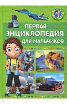 Купить Первая энциклопедия для мальчиков, Владис, Все обо всем. Универсальные энциклопедии