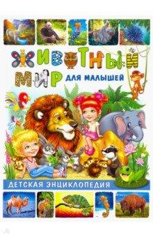 Купить Животный мир для малышей. Детская энциклопедия, Владис, Животный и растительный мир