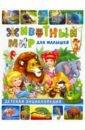 Животный мир для малышей. Детская энциклопедия, Феданова Юлия Валентиновна