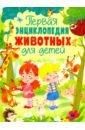 Первая энциклопедия животных для детей, Феданова Юлия Валентиновна
