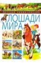 Детская энциклопедия. Лошади мира, Анидо Херардо