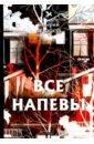 Брюсов Валерий Яковлевич Все напевы брюсов валерий яковлевич восстание машин