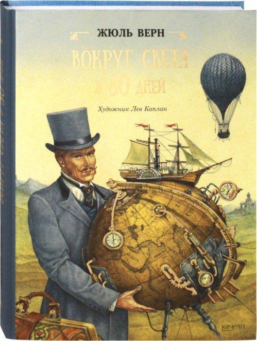 Иллюстрация 1 из 18 для Вокруг света в 80 дней - Жюль Верн | Лабиринт - книги. Источник: Лабиринт