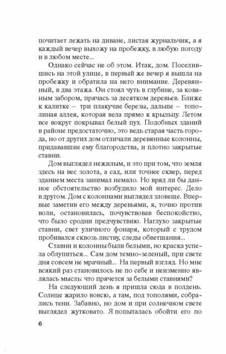 Иллюстрация 6 из 22 для Свой, чужой, родной - Татьяна Полякова   Лабиринт - книги. Источник: Лабиринт