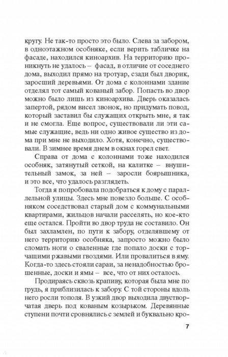 Иллюстрация 7 из 22 для Свой, чужой, родной - Татьяна Полякова | Лабиринт - книги. Источник: Лабиринт