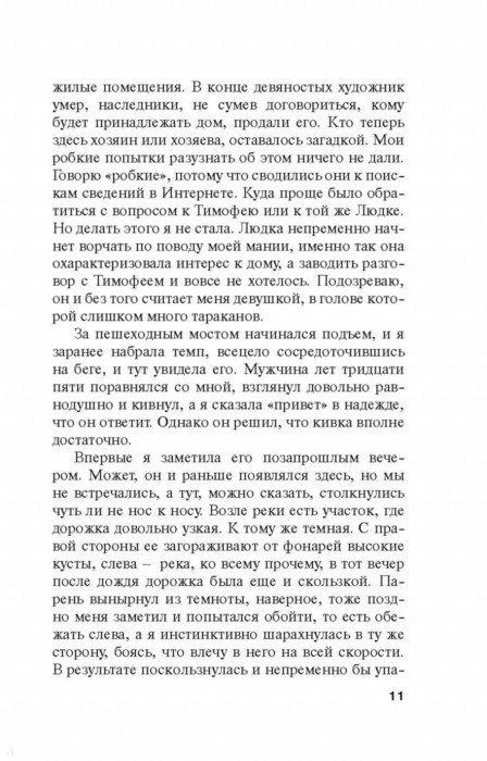 Иллюстрация 11 из 22 для Свой, чужой, родной - Татьяна Полякова | Лабиринт - книги. Источник: Лабиринт