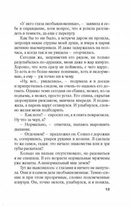 Иллюстрация 13 из 22 для Свой, чужой, родной - Татьяна Полякова | Лабиринт - книги. Источник: Лабиринт