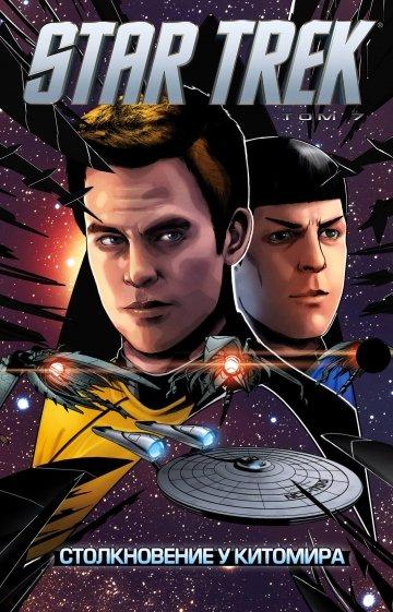 Star Trek. Том 7. Столкновение у Китомира, Джонсон М.