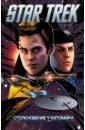 Star Trek. Том 7. Столкновение у Китомира, Джонсон Майк