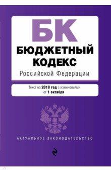 Бюджетный кодекс РФ на 2019 г.