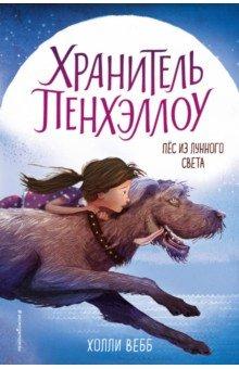 Купить Пёс из лунного света, Эксмодетство, Современные сказки зарубежных писателей