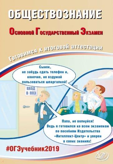 ОГЭ-2019 Обществознание, Рутковская Елена Лазаревна
