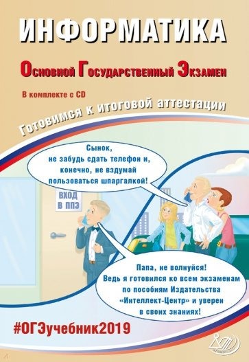 ОГЭ-2019 Информатика (в комплекте с  CD), Лещинер Вячеслав Роальдович
