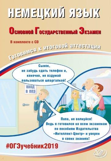ОГЭ-2019 Немецкий язык (в комплекте с CD), Ветринская Виктория Владиславовна