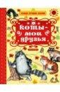 Коты— мои друзья, Михалков Сергей Владимирович,Маршак Самуил Яковлевич,Остер Григорий Бенционович