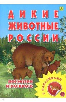 """Раскраска с наклейками: """"Дикие животные России"""""""