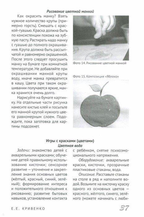 Иллюстрация 2 из 2 для Адаптационные игры для детей раннего возраста - Елена Кривенко | Лабиринт - книги. Источник: Лабиринт