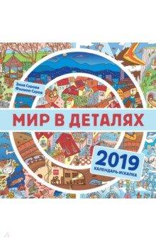 Мир в деталях. Календарь-искалка 2019. Сурова Зина