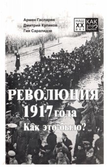 Революция 1917 года. Как это было