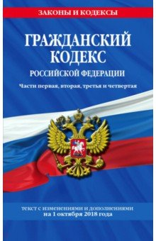 Гражданский кодекс Российской Федерации по состоянию на 01.10.2018 г.