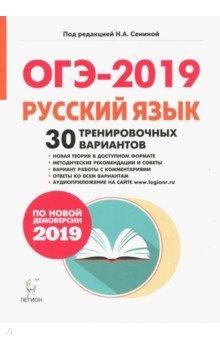 огэ по русскому языку 2019 30 вариантов