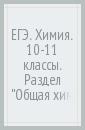Обложка ЕГЭ Химия 10-11кл [Тренир.тетрадь] Изд.3