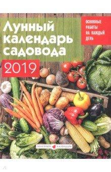 Лунный календарь садовода на 2019 год (К-032).