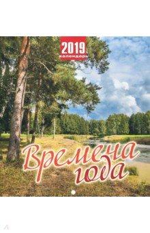 Календарь перекидной на 2019 год