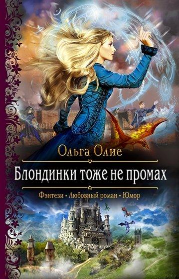 Блондинки тоже не промах, Олие Ольга