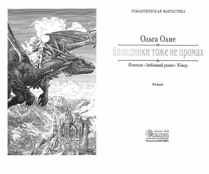 Иллюстрация 1 из 3 для Блондинки тоже не промах - Ольга Олие | Лабиринт - книги. Источник: Лабиринт