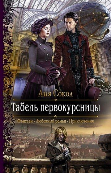 Табель первокурсницы, Сокол Аня