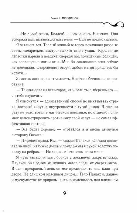 Ð?ллюстрация 7 из 28 для Творец Заклинаний - Кастелл де | Лабиринт - книги. Ð?сточник: Лабиринт