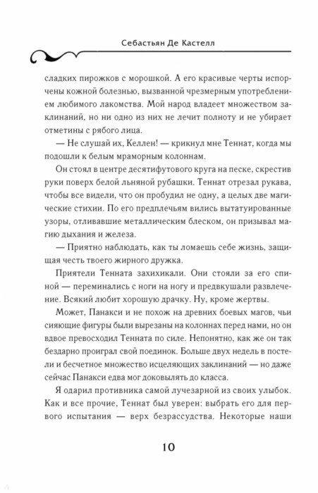 Ð?ллюстрация 8 из 28 для Творец Заклинаний - Кастелл де | Лабиринт - книги. Ð?сточник: Лабиринт