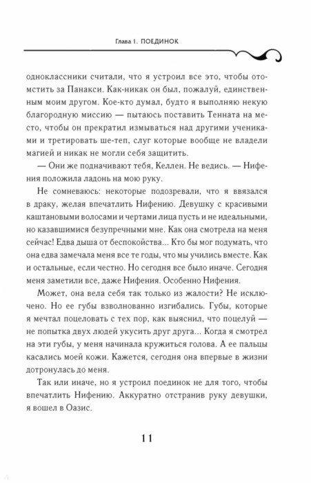 Ð?ллюстрация 9 из 28 для Творец Заклинаний - Кастелл де | Лабиринт - книги. Ð?сточник: Лабиринт