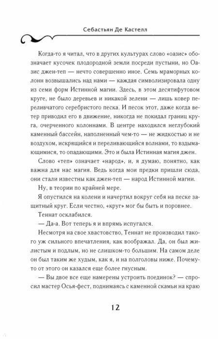 Ð?ллюстрация 10 из 28 для Творец Заклинаний - Кастелл де | Лабиринт - книги. Ð?сточник: Лабиринт