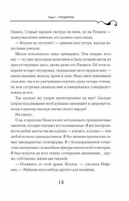 Ð?ллюстрация 11 из 28 для Творец Заклинаний - Кастелл де | Лабиринт - книги. Ð?сточник: Лабиринт