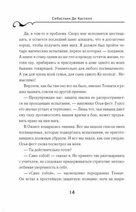 Ð?ллюстрация 12 из 28 для Творец Заклинаний - Кастелл де | Лабиринт - книги. Ð?сточник: Лабиринт