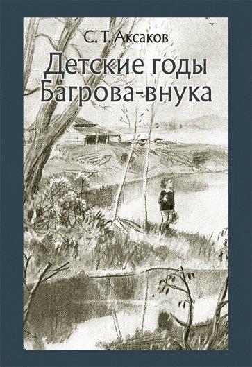 Детские годы Багрова-внука, Аксаков Сергей Тимофеевич