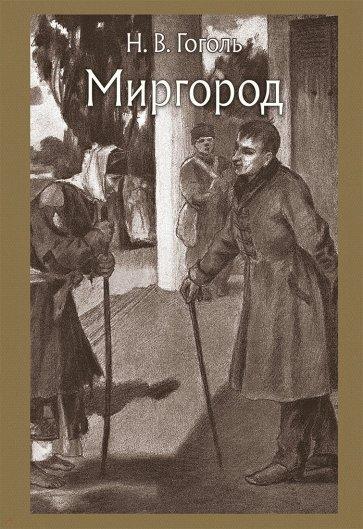 Миргород, Гоголь Николай Васильевич