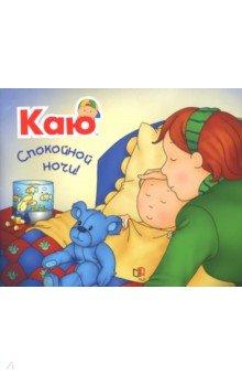 Купить Каю. Спокойной ночи!, Мир и образование, Сказки и истории для малышей