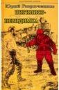 Нигилист-невидимка, Гаврюченков Юрий