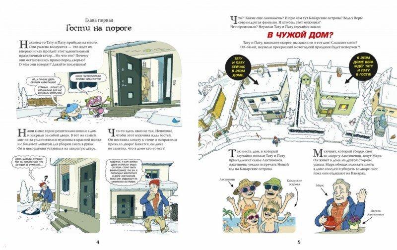 Иллюстрация 1 из 35 для Тату и Пату. Невероятный Новый год - Айно Хавукайнен   Лабиринт - книги. Источник: Лабиринт