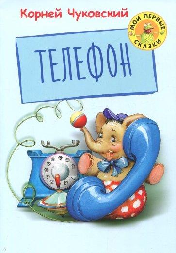 Телефон, Чуковский Корней Иванович