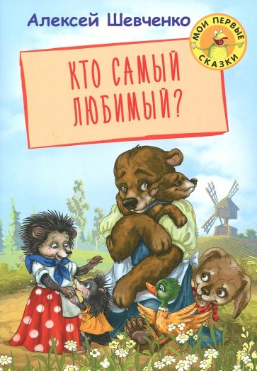 Кто самый любимый?, Шевченко Алексей Анатольевич