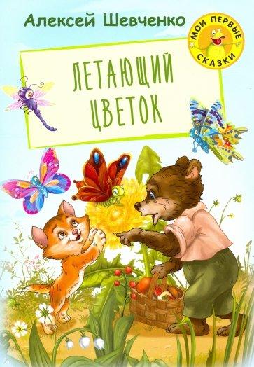 Летающий цветок, Шевченко Алексей Анатольевич