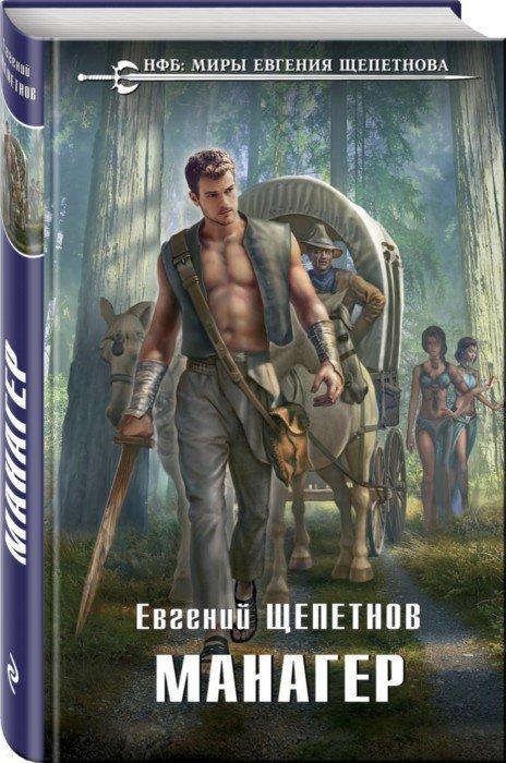 Иллюстрация 1 из 2 для Манагер - Евгений Щепетнов   Лабиринт - книги. Источник: Лабиринт