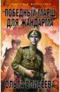 Обложка Победный марш для жандарма