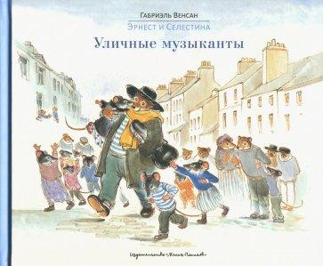 Эрнест и Селестина: Уличные музыканты, Габриэль Венсан